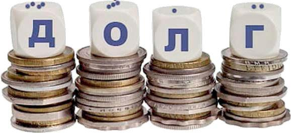 Возможно ли списать долги по кредитам полностью