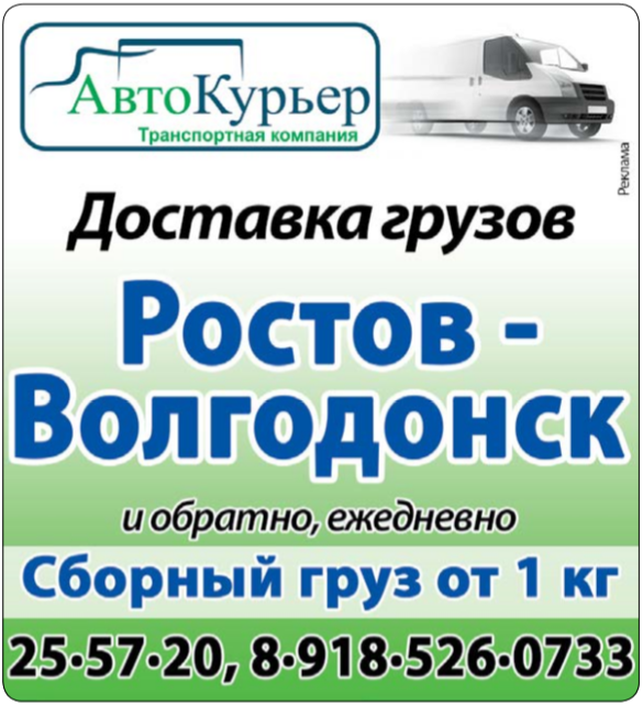 Авто-курьер доставка грузов Ростов-Волгодонск