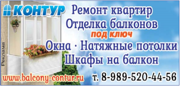 Реклама 3-1