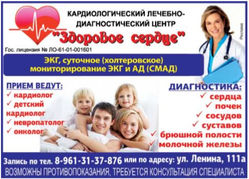 диагностический центр здоровое сердце
