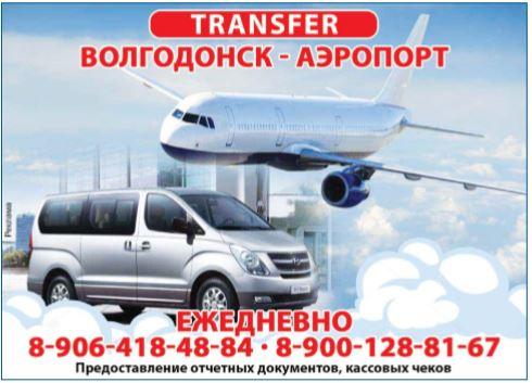 трансфер волгодонск аэропорт