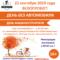 21 сентября Волгодонск велопробегом отметит Всемирный день без автомобиля и День машиностроителя