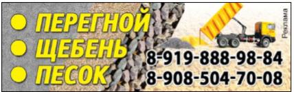 перегной щебень песок