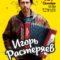 27 октября волгодонцев приглашают послушать  гармониста Игоря Растеряева