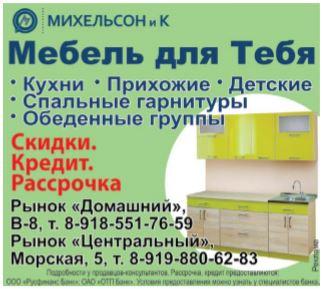Мебель для тебя