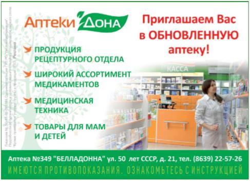 Аптеки Дона