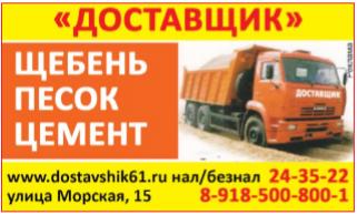 доставщик