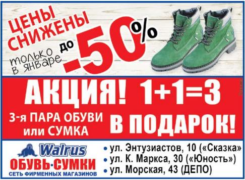 обувь Ватрус