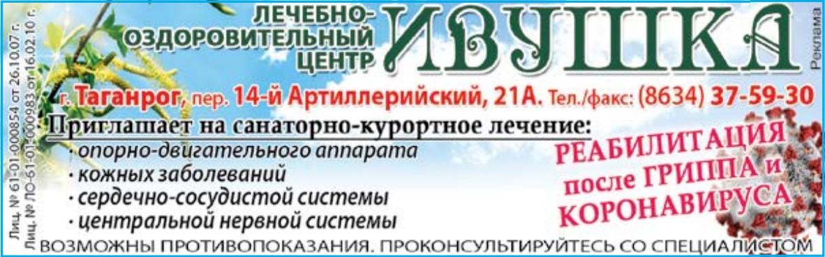 Иванушка
