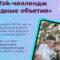 На Дону проходит Tik-Tok-челлендж «Родные объятия» в поддержку ветеранов