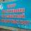 Льготникам Волгодонска необходимо до 1 апреля получить социальную проездную карту